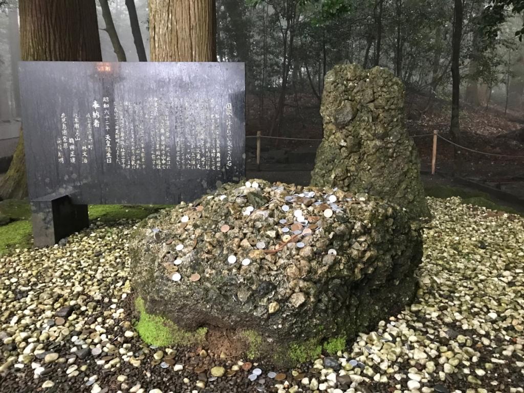 霧島神宮 さざれ石