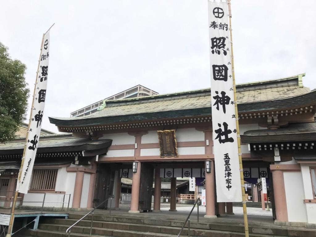 照国神社 神門