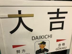人吉駅でみつけたオブジェ