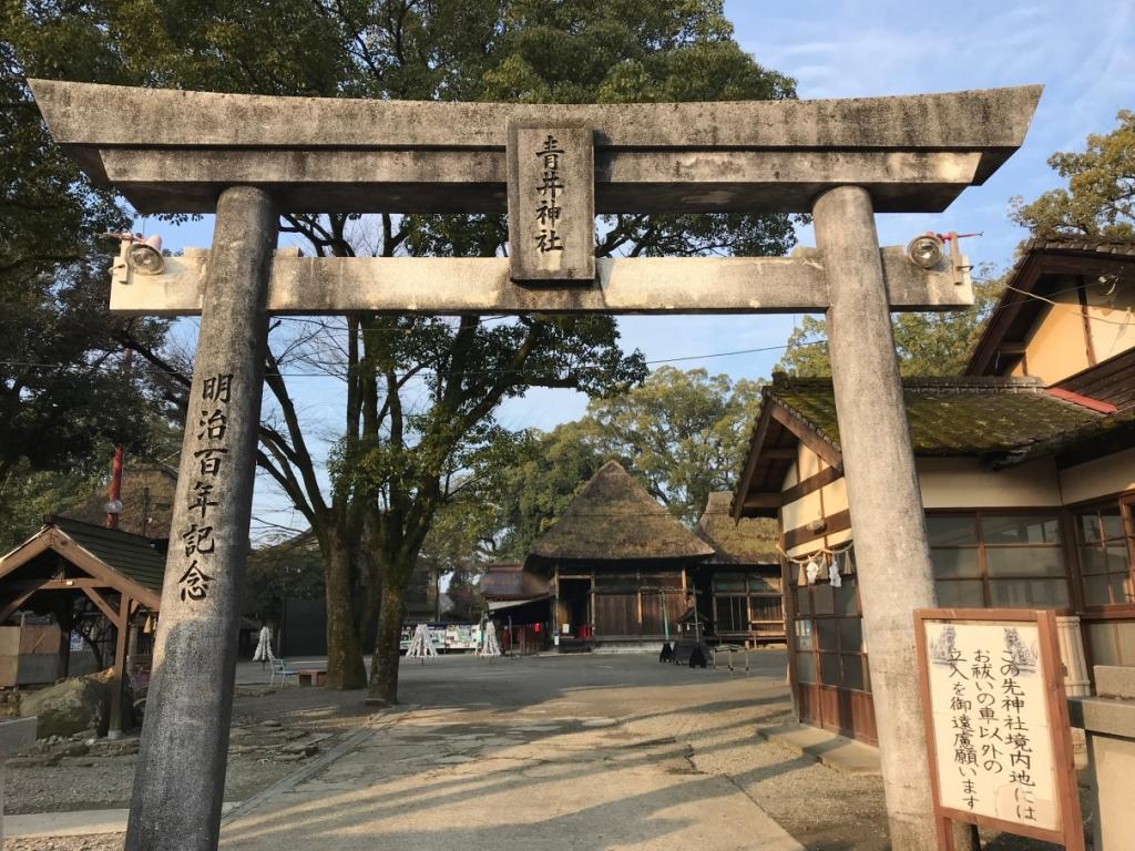青井阿蘇神社 鳥居
