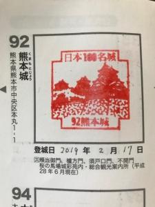 熊本城 100名城スタンプ